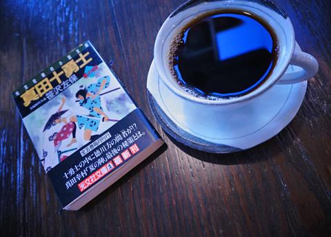 真田丸では「珈琲のある休息。」を過ごすどころではないっ!?…。