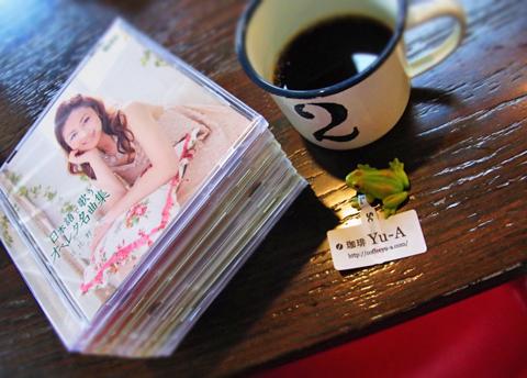 日比野景さんは、ゆーあで「珈琲のある休息。」をお過ごしの模様。