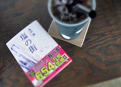 『珈琲の街』といえば、やっぱり青森県弘前市が舞台となるのでしょうか…。