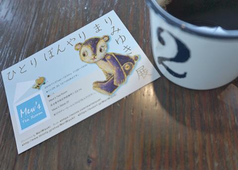 名古屋へGo!の際は、ひとりでなくてもぼんやりまりみゆき展↑…。