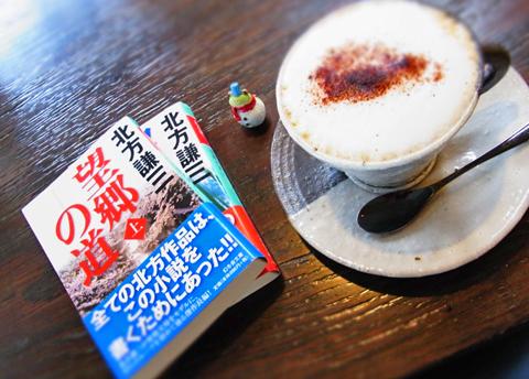 小説はキャラメール工場でも、ゆーあではキャラメルマッキャートでなくカフェオレです。