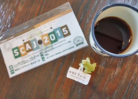 カフェ エバナタウのワタジュンも郡上で「珈琲のあるおもてなし。」でした↑。