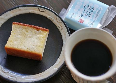 御菓子司 松乃屋の地酒ケーキの相棒は、日向ぼこブレンドです↑。