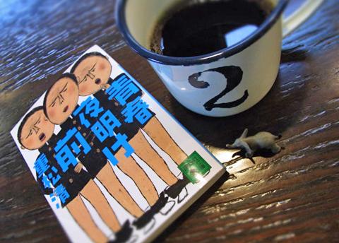 最近は、「珈琲のあるお昼休憩。」に読書です↑…。