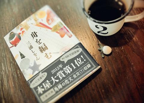 「珈琲&文庫本のある水曜日。」のはじまり、はじまりー(笑)。