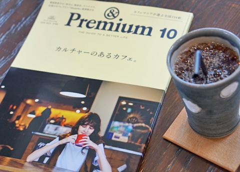 全国の珈琲Shopを紹介した最新号。うーん、ゆーあの頁はありません(笑)。