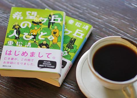 簡単でないのは、「珈琲のある読書。」も一緒。そんなに早く読めない…。