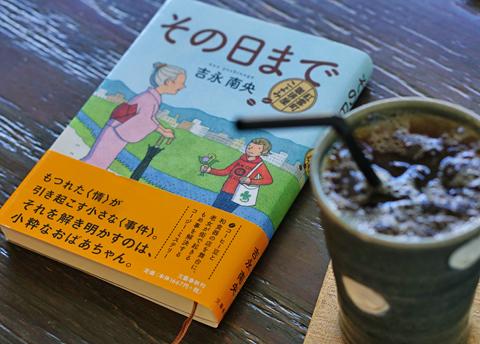 営業の議題。草さんにゆーあの珈琲豆を取り寄せてもらうにはどうすればいい?…。