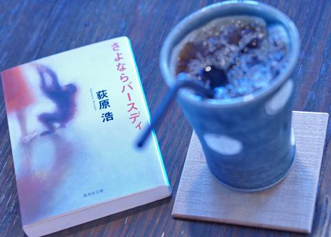 間もなくHot珈琲の好季節到来。Ice珈琲とはしばらく、さよならか!?…。