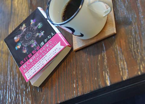 「珈琲のある読書2017年。」は、湊かなえ著の小説が中心になりそう!?…。