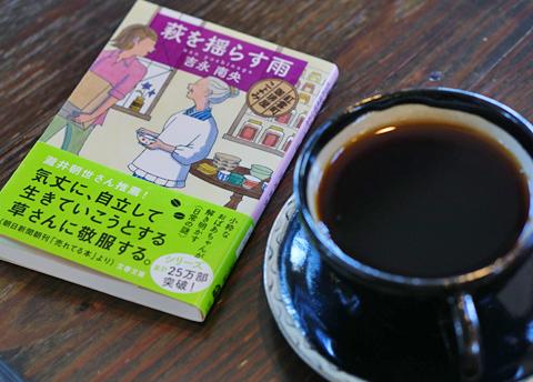 小蔵の挽き売りする珈琲豆がゆーあのそれだったら、事件は発生しない!?…。
