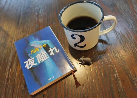 つづいて、夜な夜なででくても『麻雀放浪記 番外編』は阿佐田哲也!?…。