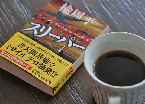 のんびり珈琲を淹れて、緊迫の小説を読む一週間でした(笑)…。