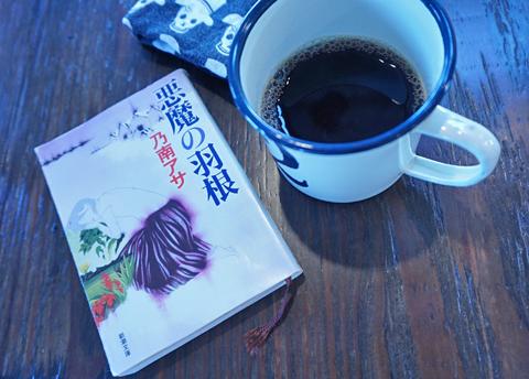 秋とは言え、やっぱりマイペースで「珈琲のある読書。」を過ごしましょう。