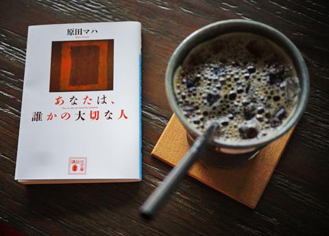 原田マナではありません。「Ice珈琲のある読書。」は原田マハの短編集でした。