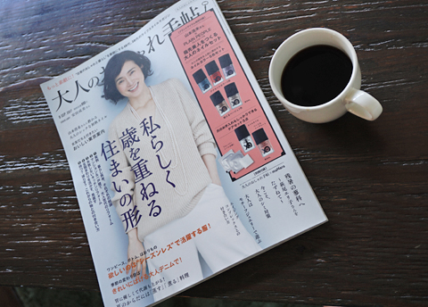 成美さんが表紙のおしゃれ手帖が到着するとは予想もしませんでしたっ↑。