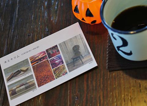 ゆーあでは、11月最初の催しものに『木とキリム』をご案内↑…。