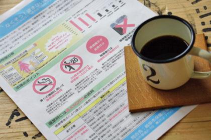 受動禁煙を防ごう