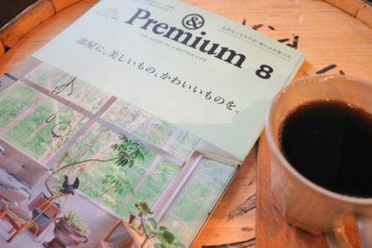 &Premium8 部屋に、美しいもの、かわいいものを。