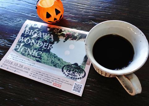 ぶらりピクニックの好季節です。10月最終の週末に出かけましょう↑。
