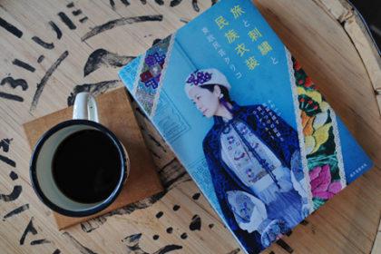 『旅と刺繍と民族衣装』