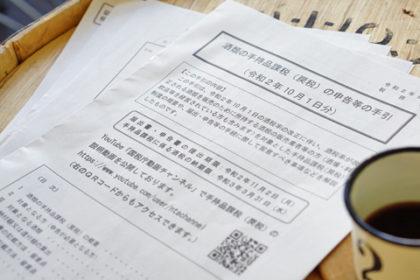 『酒類の手持品課税(戻税)の申告書の手引』