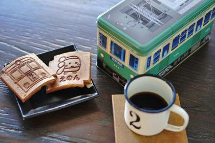 珈琲のある電車ごっこ
