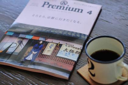 &Premium4『そろそろ、京都に行きたくなる。』