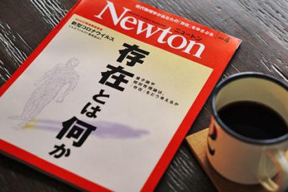 Newton4月号