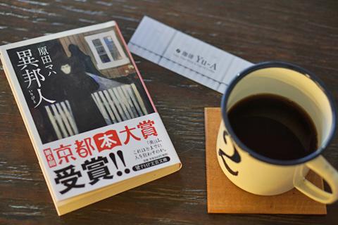 異邦人/原田マハ著