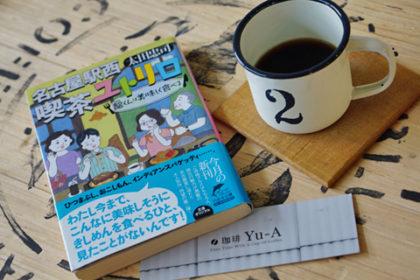 名古屋駅西 喫茶ユトリロ/太田忠司著