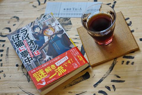 平塚おんな探偵の事件簿3 ライオンは子猫に夢中/東川篤哉著