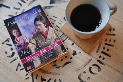 みをつくし料理ちょう八朔の雪/髙田郁著