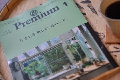 &Premium最新号